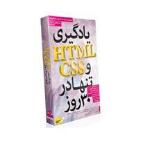 یادگیری HTML و CSS تنها در 30 روز (Mzkala)