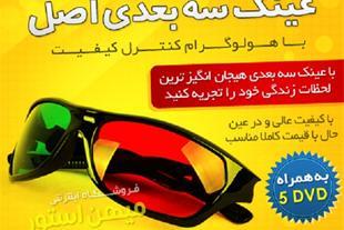 پکیج عینک سه بعدی (اورجینال)(Mzkala)
