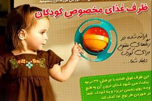 ظرف غذای کودک Universal Gyro Bowl(Mzkala)