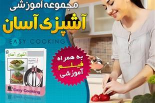 مجموعه آموزشی آشپزی آسان(Mzkala)