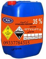 فروش آب اکسیژنه ( هیدروژن پراکسید )