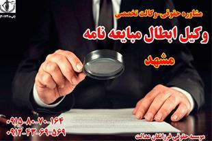 وکیل متخصص در ابطال مبایعه نامه