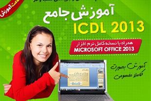 آموزش جامع ICDL 2013 فارسی (Mzkala)