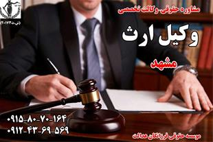 بهترین وکیل ارث - تقسیم ترکه در مشهد