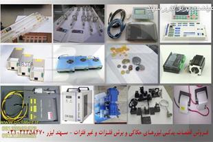 فروش قطعات یدکی دستگاه لیزر حکاکی، لیزر برش و جوش