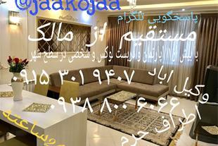 اجاره خانه مبله در مشهد ، اجاره روزانه خانه مبله