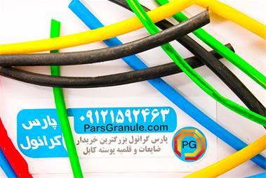 معتبرترین قیمت پوسته کابل و خریدار پوسته کابل PVC