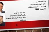 موسسه زبانهای خارجی تخت جمشید