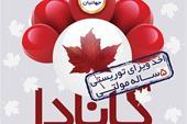 ویزای توریستی کانادا کاملا تضمینی