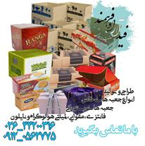 تولید و فروش انواع کارتن و جعبه های مقوایی