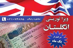 ویزای توریستی انگلستان در کمتر از یک ماه