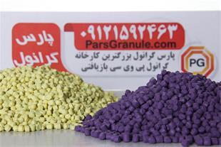 بزرگترین فروشنده گرانول PVC برای شلنگ سازی ، پارس
