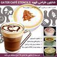 شابلون طراحی قهوه GATER (Mzkala)