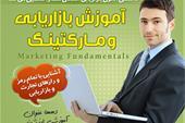 آموزش بازاریابی و مارکتینگ (Mzkala)