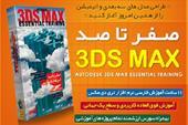 آموزش صفر تا صد تری دی مکس - 3DS Max(Mzkala)