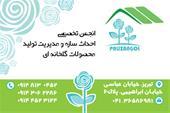 انجمن تخصصی احداث و مشاوره تولید محصولات گلخانه ای