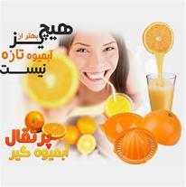پرتقال آب میوه گیر(Mzkala)