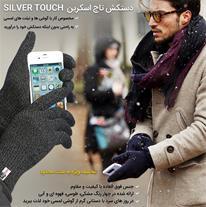 دستکش تاچ اسکرین - Silver Touch (Mzkala)