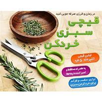 قیچی سبزی خردکن (Mzkala)