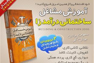 آموزش مشاغل ساختمانی درآمد زا(Mzkala)