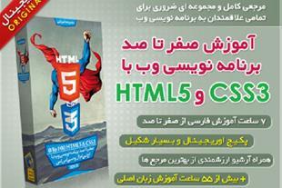 آموزش صفر تا صد برنامه نویسی وب با HTML5 و(Mzkala)