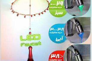 سر شیر LED حساس به دما (Mzkala)