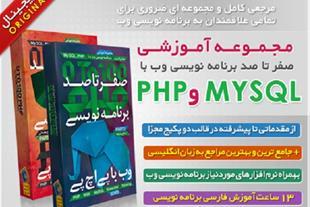 آموزش صفر تا صد برنامه نویسی وب با PHP و  (Mzkala)
