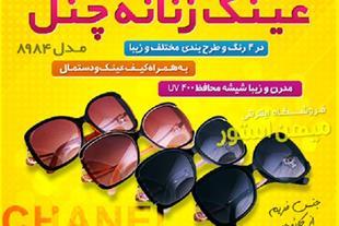 عینک زنانه چنل مدل 8984 (Mzkala)
