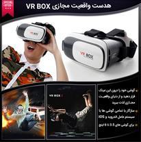 هدست واقعیت مجازی VR Box (Mzkala)