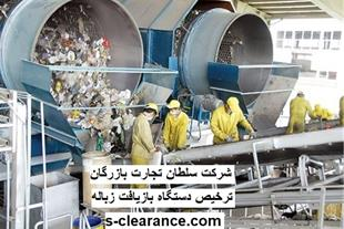 ترخیص دستگاه بازیافت زباله از گمرک