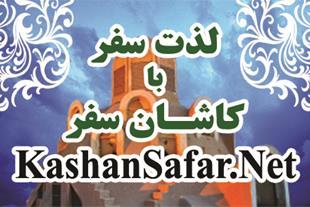 محل اسکان در کاشان(سفر)