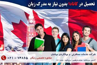 ویزای تحصیلی کانادا بدون نیاز به مدرک زبان