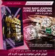 صفر تا صد آموزش طراحی جواهرات با راینو (Mzkala)