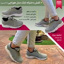 کفش دخترانه نایک مدل هوراچی (خاکستری)(Mzkala)