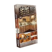 آموزش ساخت و نصب کابینت آشپزخانه (Mzkala)