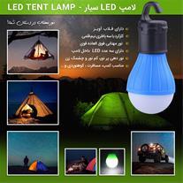 لامپ LED سیار - LED Tent Lamp (Mzkala)