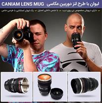 لیوان با طرح لنز دوربین عکاسی (Mzkala)