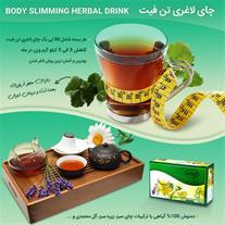 چای لاغری تن فیت (Mzkala)