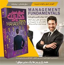 آموزش اصول مدیریت (Mzkala)