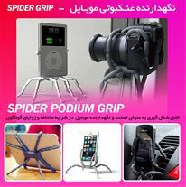 نگهدارنده عنکبوتی موبایل Spider Grip(Mzkala)