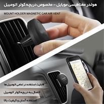هولدر مغناطیسی موبایل مخصوص دریچه کولر خودرو