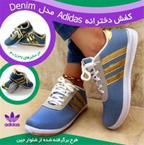 کفش دخترانه Adidas مدل Denim (Mzkala)