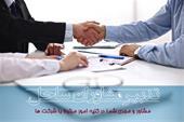 مشاور و مجری شما در کلیه امور مرتبط با شرکت ها