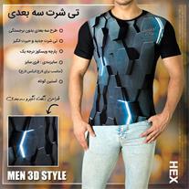 تی شرت سه بعدی Hex (Mzkala)