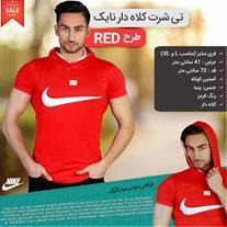 تی شرت کلاه دار Nike طرح Red (Mzkala)