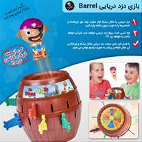 بازی دزد دریایی Barrel(Mzkala)