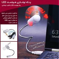 پنکه نوشتاری هوشمند LED (Mzkala)