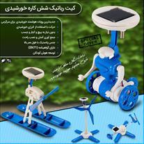 کیت رباتیک شش کاره خورشیدی (Mzkala)