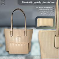 ست کیف دستی و کیف پول زنانه Cream (Mzkala)