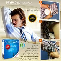 پد ضد عرق نانو Dry Pad (Mzkala)